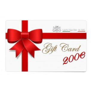 Carte cadeau à imprimer - 200€